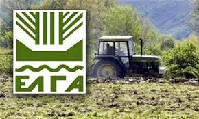 Αύριο αποζημιώσεις ΕΛΓΑ σε παραγωγούς  της Μαγνησίας