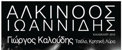 Ο Αλκίνοος Ιωαννίδης στο Δημοτικό Θέατρο Βόλου 13/6