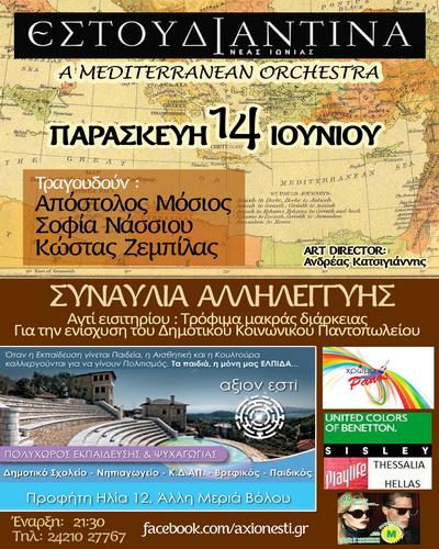Συναυλία της «Εστουδιαντίνας»