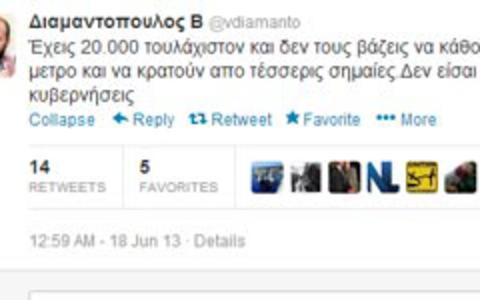 Διαμαντόπουλος: Δεν είσαι έτοιμος να κυβερνήσεις