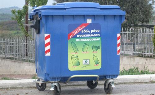 Ανακύκλωση στην Αλόνησο