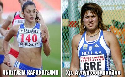 Καρακατσάνη - Αναγνωστοπούλου στο Ευρωπαϊκό Πρωτάθλημα