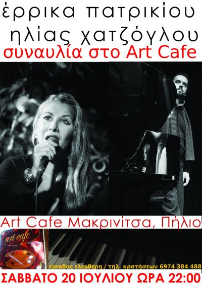 Συναυλία στο Art Cafe στη Μακρινίτσα