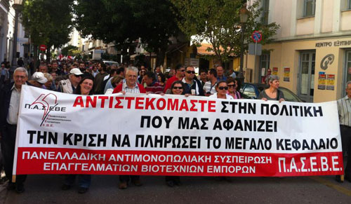 Συλλαλητήριο διαμαρτυρίας εμποροϋπαλλήλων- ΠΑΣΕΒΕ