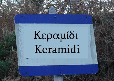 Παρεμβάσεις στην αγροτική οδοποιία στο Κεραμίδι