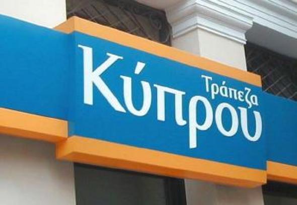 Oλοκληρώθηκε η ανακεφαλαιοποίηση της Τράπεζας Κύπρου