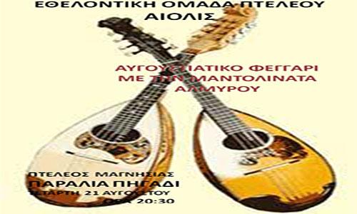 Mουσική εκδήλωση με την Μαντολινάτα Αλμυρού στo Πηγάδι Πτελεού