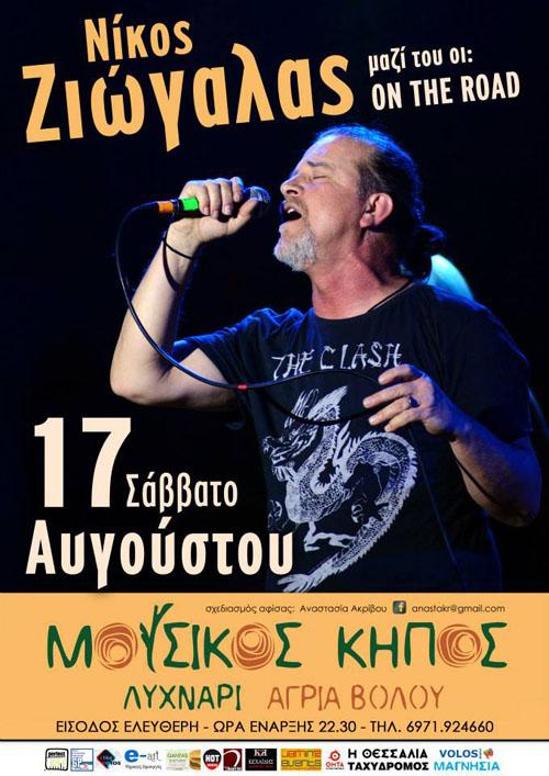Ο Νίκος Ζιώγαλας & οι «On the Road» στο Μουσικό Κήπο - Λυχνάρι