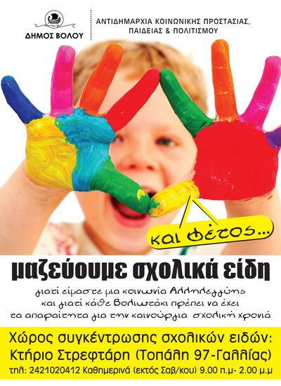 230 παιδιά χωρίς τετράδια