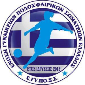 Ιδρύθηκε Ενωση γυναικείου ποδοσφαίρου