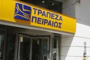 Τράπεζα Πειραιώς: Μείωση επιτοκίου κατά 1 μονάδα