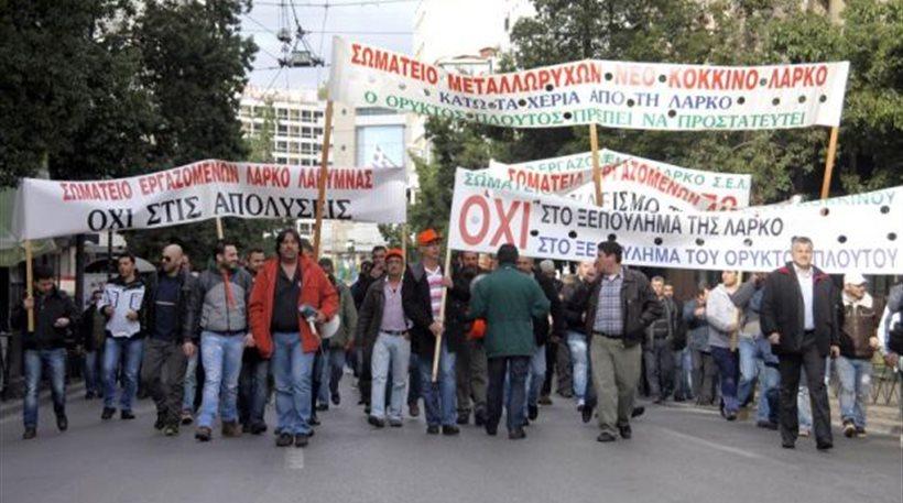 Λαμία: Εργαζόμενοι της ΛΑΡΚΟ αρχίζουν καταλήψεις και πορείες