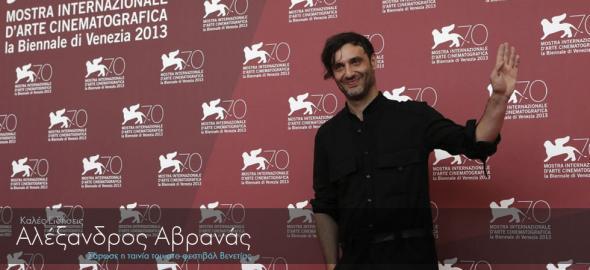 """Αλέξανδρος Αβρανάς: """"Η Βενετία αγκάλιασε την ταινία μου"""""""