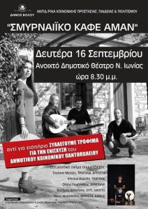 Συναυλία αλληλεγγύης με σμυρναίικα τραγούδια για την ενίσχυση του Δημοτικού Παντοπωλείου