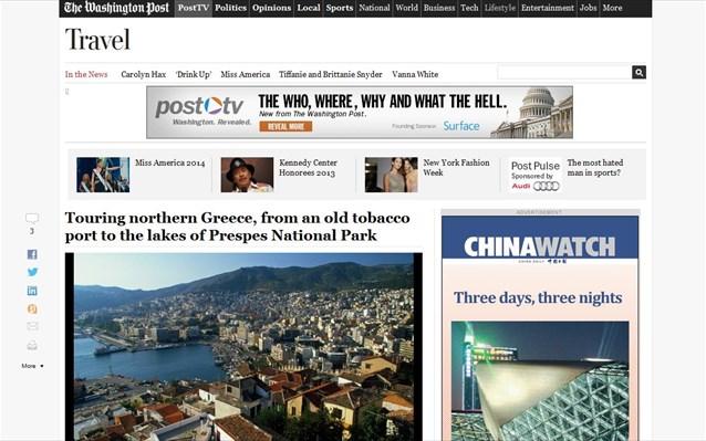 Η βόρεια Ελλάδα σε ταξιδιωτικό αφιέρωμα της Washington Post