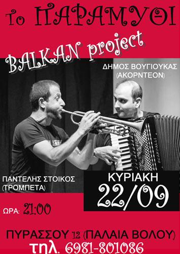 Η Μουσική των Βαλκανίων στο Παραμύθι