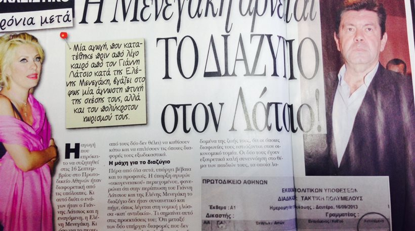 Η Ελένη Μενεγάκη δε δίνει διαζύγιο στον Γιάννη Λάτσιo