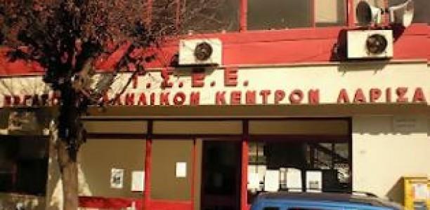Απεργία για τις 23 Οκτωβρίου προκήρυξε το Εργατικό Κέντρο Λάρισας