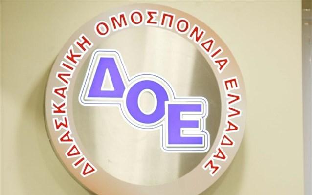 ΔΟΕ: Θύμα της μνημονιακής αντιεκπαιδευτικής πολιτικής και η Ειδική Αγωγή