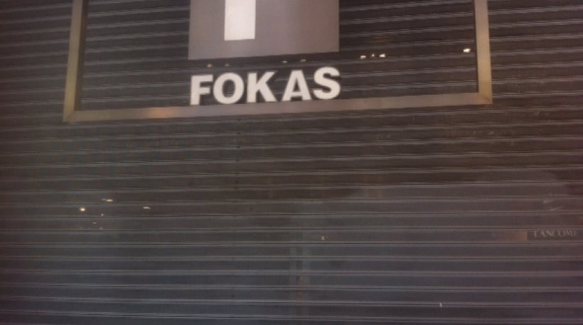Οριστική έξωση της «ΦΩΚΑΣ» από την Μητρόπολη Θεσσαλονίκης