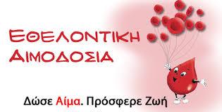 Σήμερα αιμοδοσία στο εργοστάσιο ΙΜΑΣ Α.Ε.
