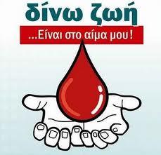 Εθελοντική αιμοδοσία στην ΑΓΕΤ