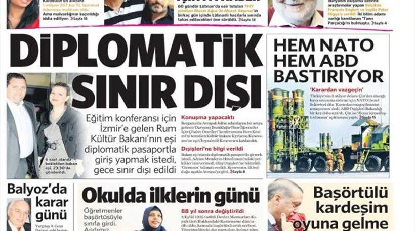 Απέλασαν από την Τουρκία την σύζυγο του υπουργού Παιδείας της Κύπρου