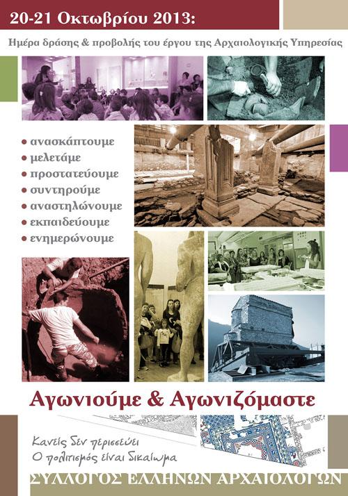 Μέρες αρχαιολογίας σήμερα και αύριο