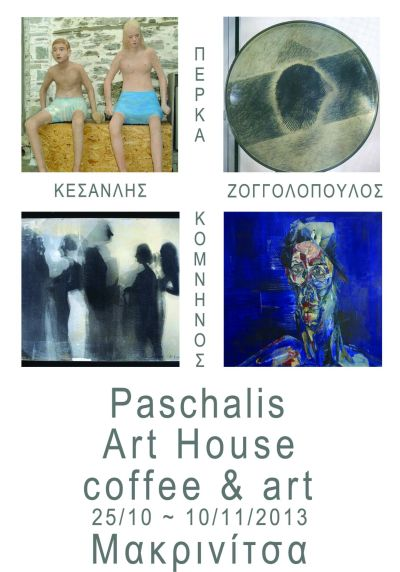 Paschalis Art House στη Μακρινίτσα