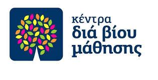 Άμεσα θα ξεκινήσει η λειτουργία του Κέντρου Δια Βιου Μάθησης στο Δήμο Καρδίτσας