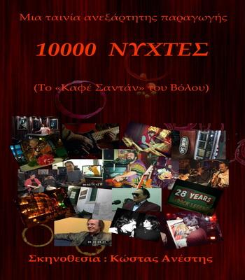 «10.000 νύχτες» μουσική