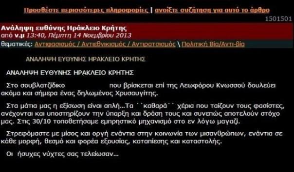 Κρήτη: ''Χρυσαυγίτες οι ήσυχες νύχτες σας τελείωσαν'' - Ανάληψη ευθύνης για την επίθεση!
