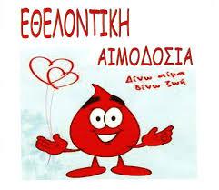 Αιμοδοσία αύριο στο Δήμο Ρήγα Φεραίου