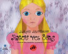 Παρουσίαση παιδικού βιβλίου «Ακου να δεις»