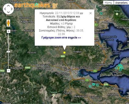 Σεισμός 4.2 Ρίχτερ κούνησε και το Βόλο