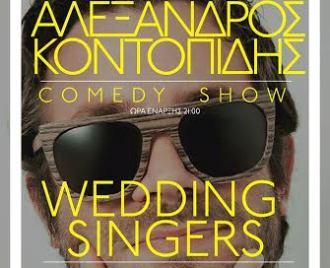 Μουσικό event με Αλ. Κοντοπίδη και Wedding Singers