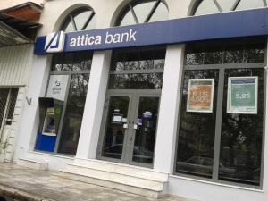 Τρίκαλα: ΑΠΟΧΩΡΗΣΕ Η ΔΙΕΥΘΥΝΤΡΙΑ ΤΗΣ ATTICA BANK