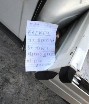 Αλμυρός: Άγνωστοι «ρουφάνε» τη βενζίνη από σταθμευμένα αυτοκίνητα
