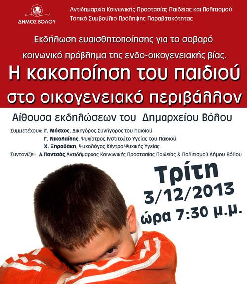 Εκδήλωση «Η κακοποίηση του παιδιού στο οικογενειακό περιβάλλον»