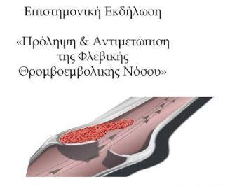 Επιστημονική εκδήλωση «Πρόληψη και αντιμετώπιση της Φλεβικής Θρομβοεμβολικής Νόσου»