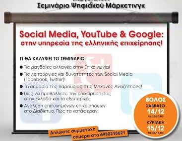 Σεμινάριο Ψηφιακού Μάρκετινγκ στο Βόλο