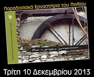 Παρουσιάση ημερολογίου Κέντρου Πολιτισμού και Κοινωνικής Παρέμβασης «Ιωλκός»