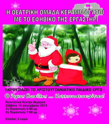 Παράσταση «Ο Άγιος Βασίλης...Κοκκινοσκουφίτσα» στον Αλμυρό