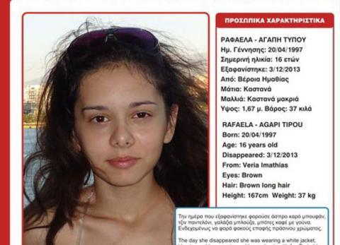 Βρέθηκε η 16χρονη από τη Βέροια