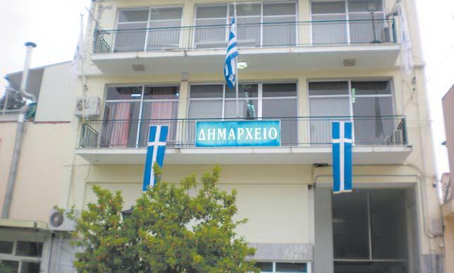 Νέες προσλήψεις στο Δήμο Ρήγα Φεραίου