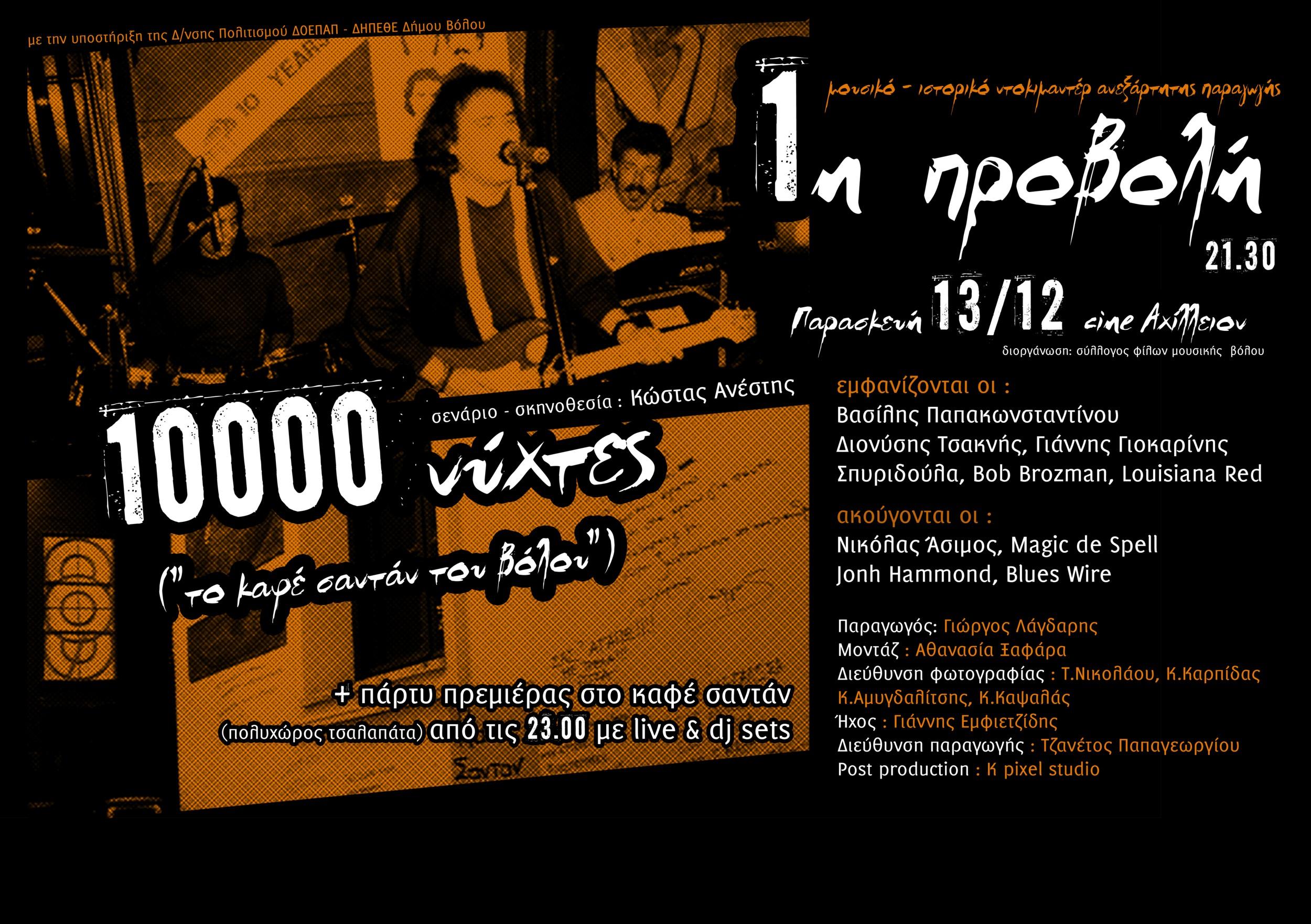 Προβολή ταινίας «10.000 νύχτες»