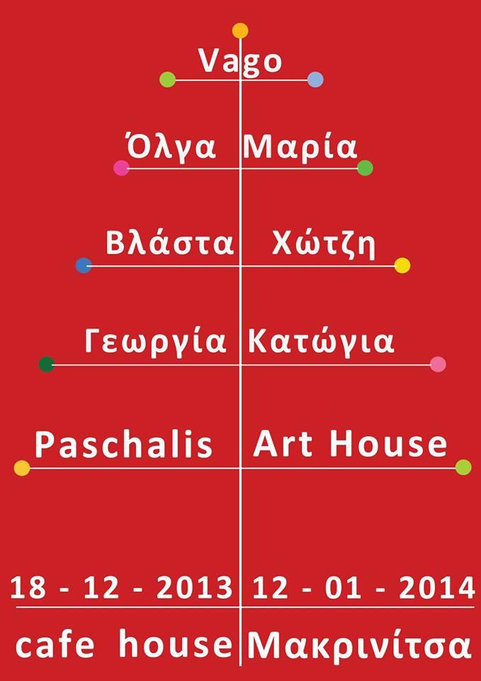 Έκθεση ζωγραφικής - κεραμικής - κατασκευών στο Paschalis art house στην Μακρινίτσα