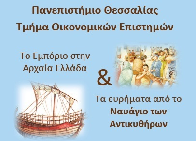 Ημερίδα «Το Εμπόριο στην Αρχαία Ελλάδα & τα ευρήματα από το Ναυάγιο των Αντικυθήρων»