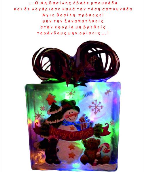 Χριστουγεννιάτικη εκδήλωση και μπαζάρ στην Αλόννησο
