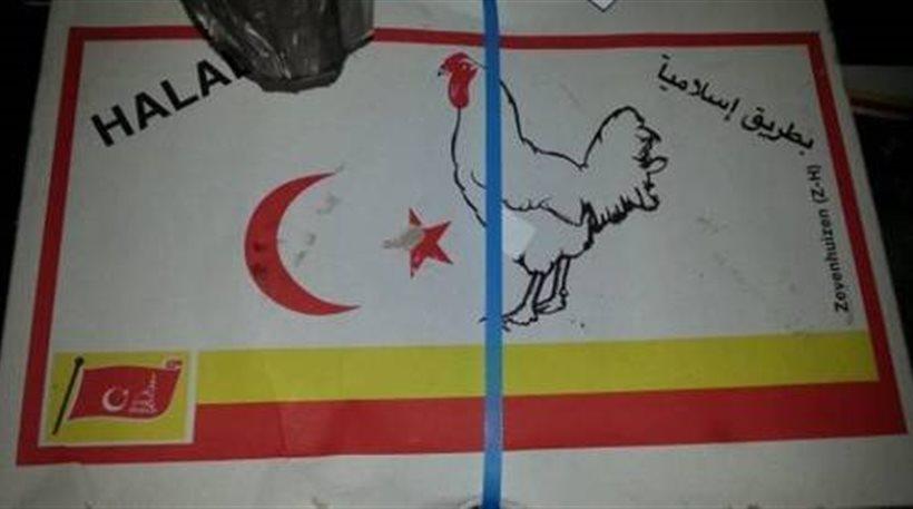 Μολυσμένα κοτόπουλα με τουρκική σημαία στον κυπριακό στρατό